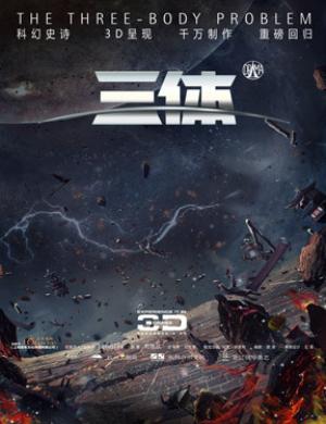 3D科幻舞台剧《三体》2019纪念版-杭州站