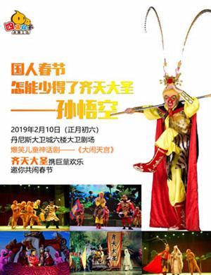 2019新春开年大戏 大型儿童舞台剧《大闹天宫》-郑州站