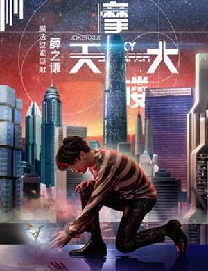 """2019薛之谦""""摩天大楼""""巡回演唱会-香港站"""