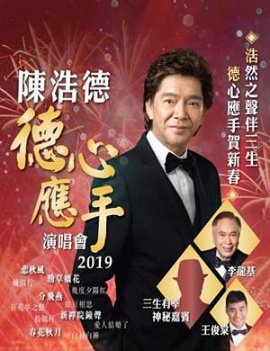 2019陈浩德《德心应手》演唱会-香港站