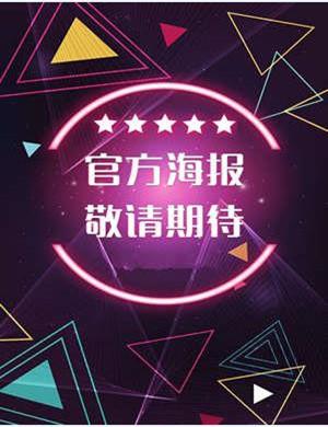 2019吴业坤香港演唱会