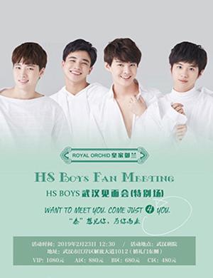 【武汉】2019 HS BOYS巡回见面会-武汉站