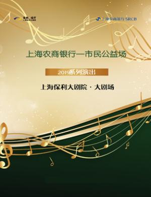 2019上海农商银行-市民公益场 话剧《秋之白华》