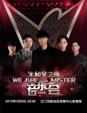 2019生和堂之夜We are Mister音乐会-江门站