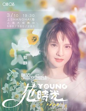 2019郭静上海演唱会