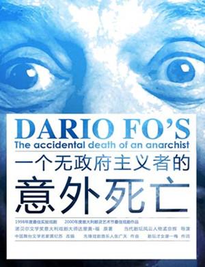 2019孟京辉戏剧作品《一个无政府主义者的意外死亡》-北京站