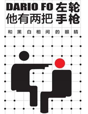 2019孟京辉戏剧作品《他有两把左轮手枪和黑白相间的眼睛》-北京站