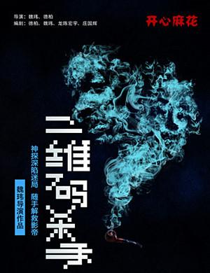 【南宁】2019开心麻花爆笑舞台剧《二维码杀手》-南宁站