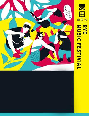 2019北京麦田音乐节