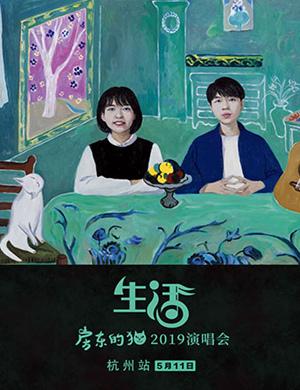 """2019房东的猫""""生活""""演唱会-杭州站"""