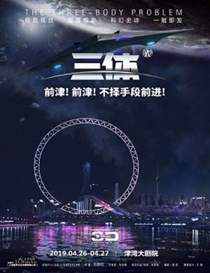 2019 3D科幻舞台剧《三体》纪念版-天津站