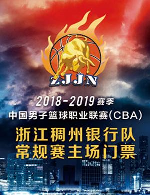 【杭州】2018-2019赛季CBA-浙江稠州银行队常规赛主场赛事-杭州站