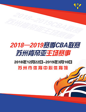 【苏州】2018-2019赛季CBA联赛苏州肯帝亚主场赛事