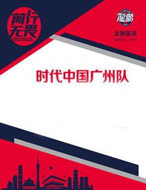 【广州】2018-2019CBA常规赛时代中国广州队主场赛事