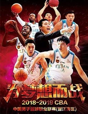 2019CBA福建晋江文旅赛事