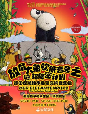 【上海】2019放屁大象吹低音号之熊猫绝密计划德国原版绘本启蒙交响音乐会-上海站