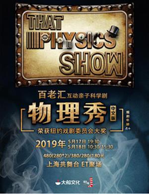 【上海】2019百老汇互动亲子科学剧《物理秀》-上海站