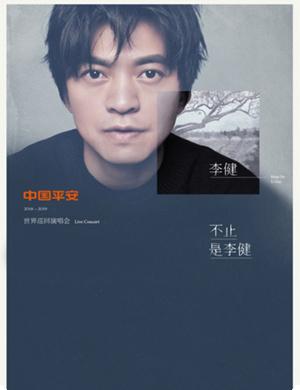 """""""不止,是李健""""2018-2019世界巡回演唱会-成都站"""