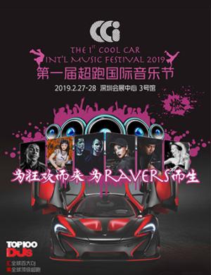 【深圳】2019第一届超跑国际音乐节-深圳站