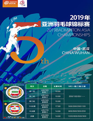2019武汉亚洲羽毛球锦标赛