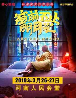 【郑州】2019年爆笑贺岁舞台剧《窗前不止明月光》-郑州站