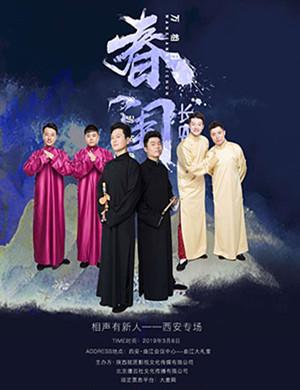 【西安】2019德云社相声有新人西安站——《春闺长安赋》