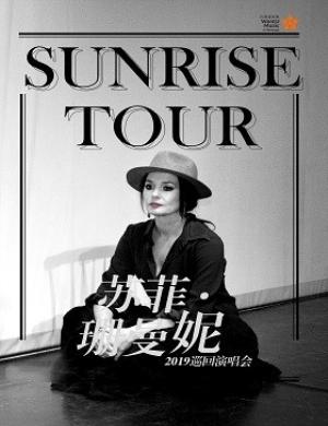 Sunrise Tour 苏菲·珊曼妮2019巡回演唱会-西安站
