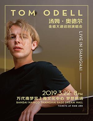 【上?!?019Tom Odell汤姆·奥德尔:金禧大道巡回演唱会-上海站