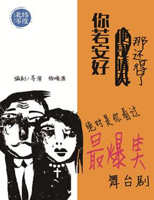 2019重喜剧《你若安好,那还得了》-郑州站