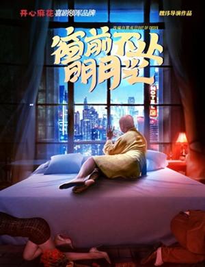 2019上海舞台剧窗前不止明月光