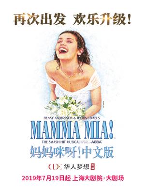 2019上海音乐剧妈妈咪呀