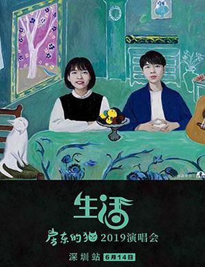 """房东的猫2019""""生活""""演唱会-深圳站"""