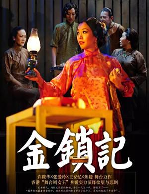 【广州】2019许鞍华x张爱玲x王安忆x焦媛舞台力作《金锁记》-广州站