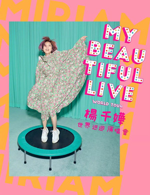 2019 My Beautilful Live杨千嬅世界巡回演唱会-珠海站