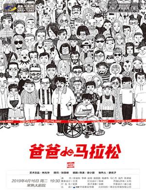 2019林兆华监制话剧《爸爸的马拉松》-常熟站