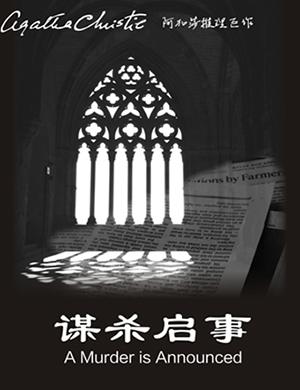 2019北京话剧谋杀启事