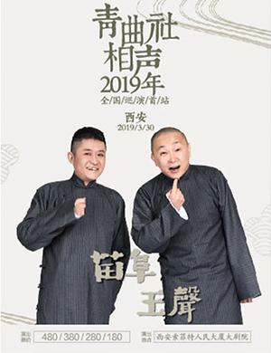【西安】2019苗阜王声青曲社相声全国巡演首站-西安站