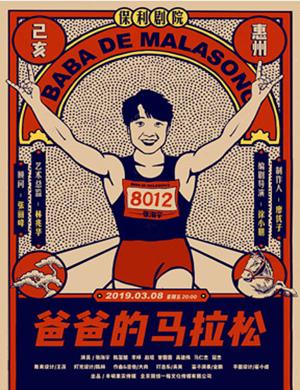 惠州话剧爸爸的马拉松