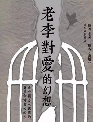 2019老舍戏剧周·话剧《老李对爱的幻想》-天津站