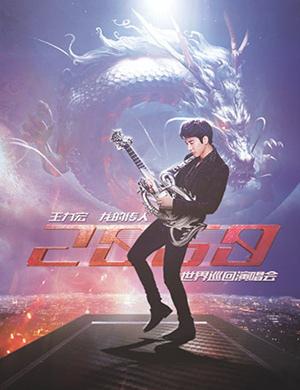 """【惠州】2019王力宏""""龙的传人2060""""巡回演唱会-惠州站"""