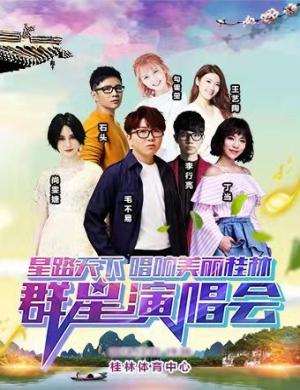 2019星路天下—唱响美丽桂林群星演唱会