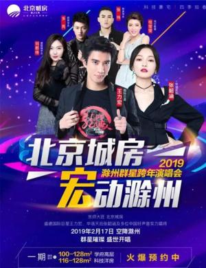 2019滁州群星演唱会