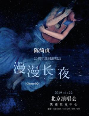 2019陈绮贞北京演唱会