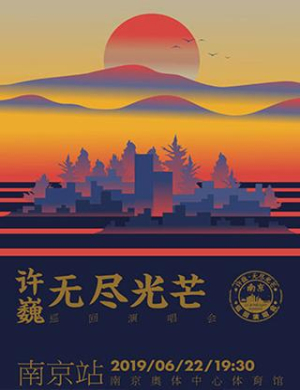 许巍南京演唱会