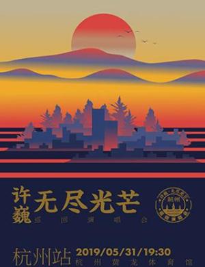 2019许巍杭州演唱会