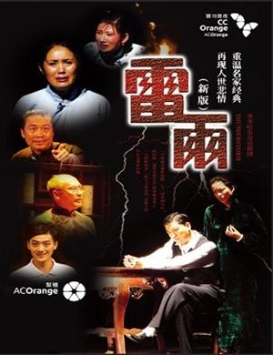 2019曹禺经典巨作-话剧《雷雨》-石家庄站