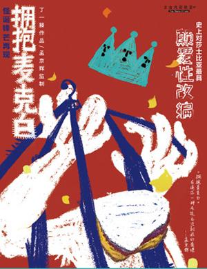 【重庆】2019丁一滕导演作品 先锋话剧《拥抱麦克白》-重庆站