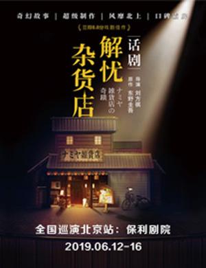 2019北京话剧解忧杂货店
