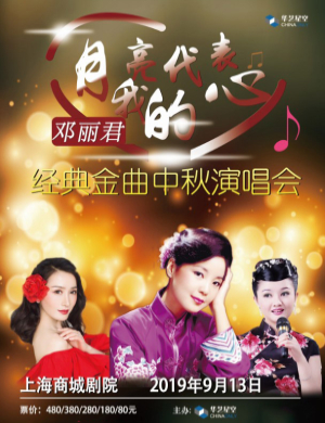 2019华艺星空·月亮代表我的心邓丽君经典金曲中秋演唱会-上海站
