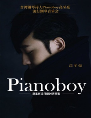 """【成都】2019""""台湾钢琴诗人""""Pianoboy高至豪流行钢琴音乐会-成都站"""